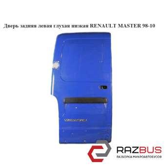 Дверь задняя левая глухая низкая RENAULT MASTER II 1998-2003г RENAULT MASTER II 1998-2003г