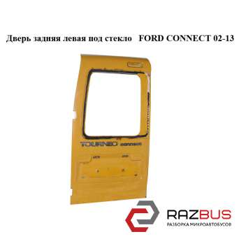 Дверь задняя левая под стекло FORD CONNECT 2002-2013г