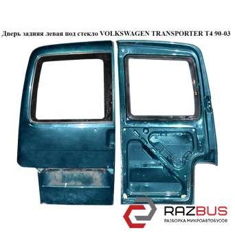 Дверь задняя левая под стекло VOLKSWAGEN TRANSPORTER T4 1990-2003г
