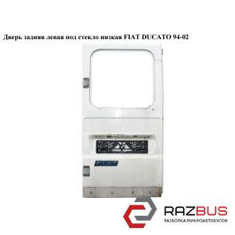 Дверь задняя левая под стекло низкая FIAT DUCATO 230 Кузов 1994-2002г FIAT DUCATO 230 Кузов 1994-2002г