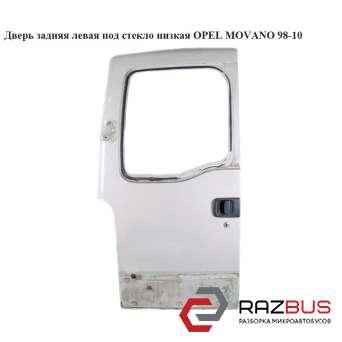Дверь задняя левая под стекло низкая RENAULT MASTER II 1998-2003г RENAULT MASTER II 1998-2003г