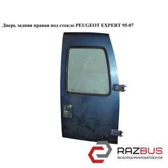 Дверь задняя правая под стекло PEUGEOT EXPERT 1995-2004г PEUGEOT EXPERT 1995-2004г