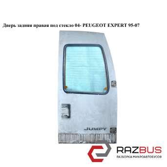 Дверь задняя правая под стекло 04- PEUGEOT EXPERT 1995-2004г PEUGEOT EXPERT 1995-2004г
