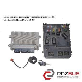 Блок управления двигателем комплект 1.4i 03- CITROEN BERLINGO M59 2003-2008г CITROEN BERLINGO M59 2003-2008г