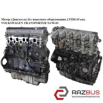 Мотор (Двигатель) без навесного оборудования 2.5TDI 65 квт. VOLKSWAGEN TRANSPORTER T4 1990-2003г