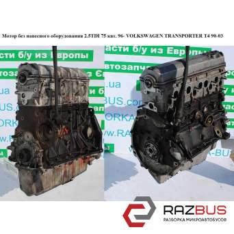 Мотор (Двигатель) без навесного оборудования 2.5TDI 75 квт. VOLKSWAGEN TRANSPORTER T4 1990-2003г