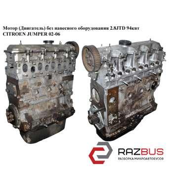Мотор (Двигатель) без навесного оборудования 2.8HDI 94квт. PEUGEOT BOXER II 2002-2006г