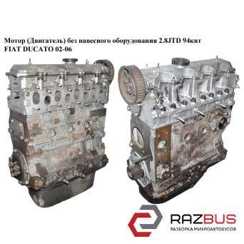 Мотор (Двигатель) без навесного оборудования 2.8JTD 94 кВт. PEUGEOT BOXER II 2002-2006г PEUGEOT BOXER II 2002-2006г