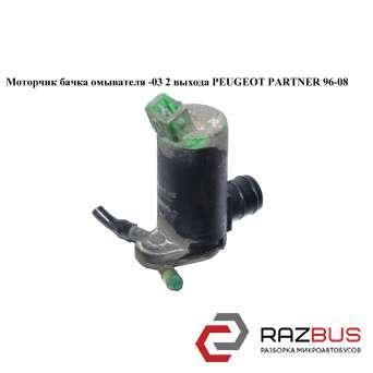 Моторчик бачка омывателя -03 2 выхода PEUGEOT PARTNER M59 2003-2008г