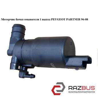 Моторчик бачка омывателя 1 выход PEUGEOT PARTNER M59 2003-2008г