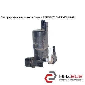 Моторчик бачка омывателя 2 выход PEUGEOT PARTNER M59 2003-2008г