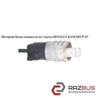Моторчик бачка омывателя 1 выход 03- RENAULT KANGOO 1997-2007г