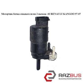 Моторчик бачка омывателя 2 выхода -03 RENAULT KANGOO 1997-2007г