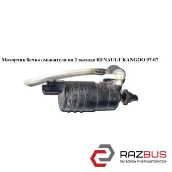 Моторчик бачка омывателя 2 выхода 03- RENAULT KANGOO 1997-2007г