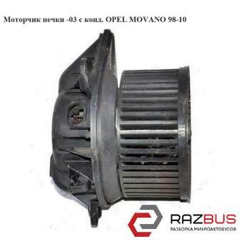 Моторчик печки -03 с конд OPEL MOVANO 1998-2003г