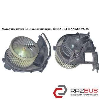 Моторчик печки 03- с конд. NISSAN KUBISTAR 2003-2008г