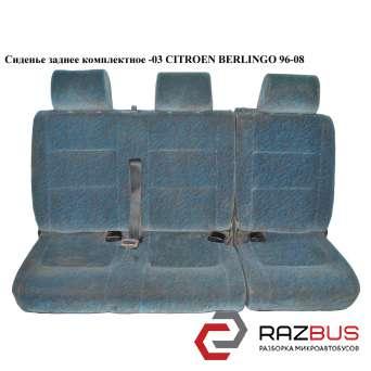 Сиденье заднее комплектное -03 CITROEN BERLINGO M49 1996-2003г