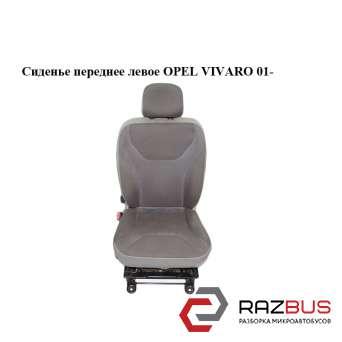 Сиденье переднее левое RENAULT TRAFIC 2000-2014г