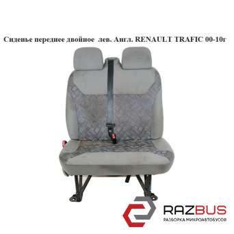 Сиденье переднее левое двойное RENAULT TRAFIC 2000-2014г