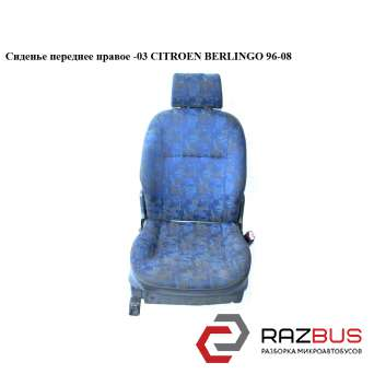 Сиденье переднее правое -03 CITROEN BERLINGO M49 1996-2003г CITROEN BERLINGO M49 1996-2003г