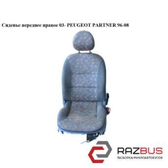 Сиденье переднее правое 03- CITROEN BERLINGO M49 1996-2003г