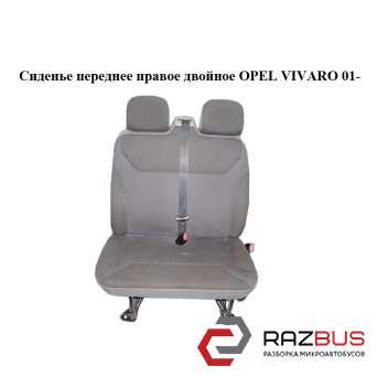 Сиденье переднее правое двойное RENAULT TRAFIC 2000-2014г