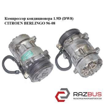 Компрессор кондиционера 1.9D (DW8) PEUGEOT PARTNER M59 2003-2008г PEUGEOT PARTNER M59 2003-2008г