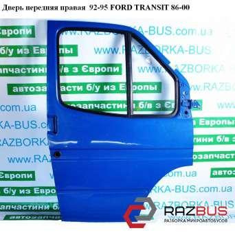 Дверь передняя правая 92-95 FORD TRANSIT 1985-2000г