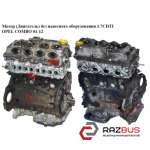 Мотор (Двигатель) без навесного оборудования 1.7CDTI OPEL COMBO 2001-2011г
