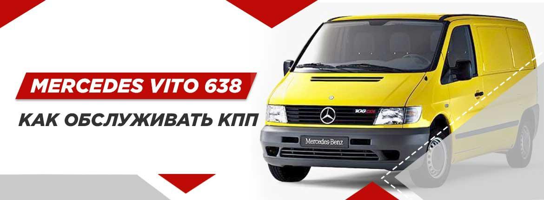 Как обслуживать КПП на Mercedes Vito 638