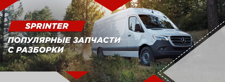 Запчасти БУ Мерседес Спринтер