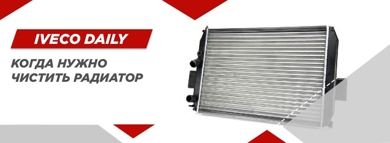 Когда и зачем необходимо выполнять чистку радиатора на Iveco Daily