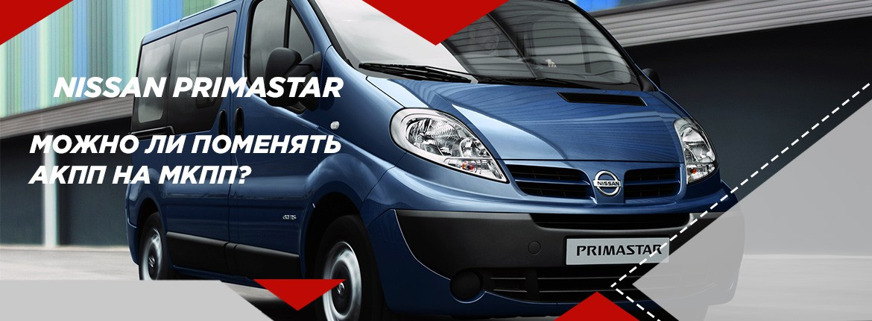 Можно ли поменять АКПП на МКПП в Nissan Primastar