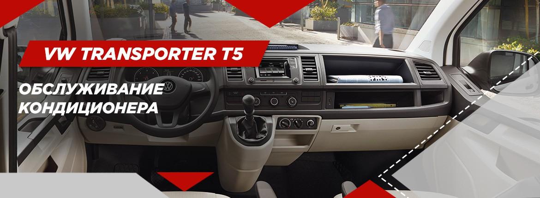 Обслуживание кондиционера на Volkswagen Transporter T5
