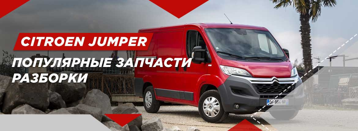 бу запчасти Citroen Jumper