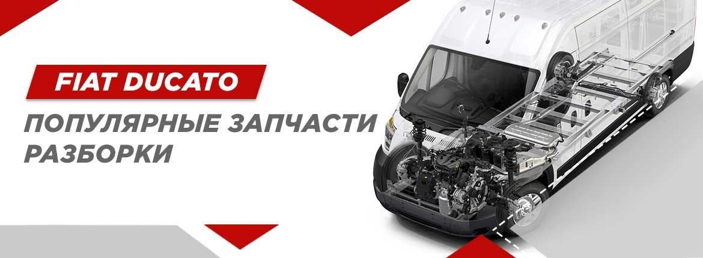 Популярные запчасти разборки на Fiat Ducato