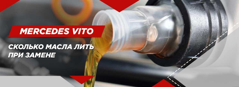 Сколько масла лить при замене на Mercedes Vito