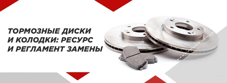 Тормозные диски и колодки: ресурс и регламент замены