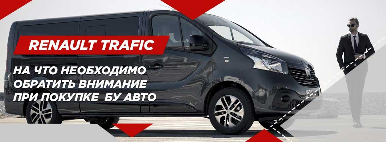 На что необходимо обратить внимание при покупке БУ Renault Trafic