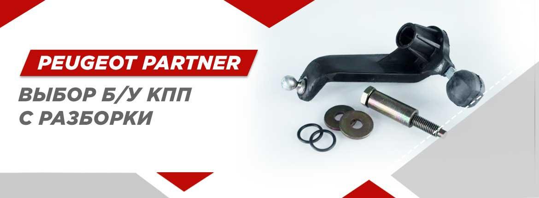 Выбор бу КПП с разборки на Peugeot Partner