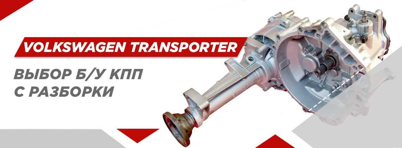 Выбор бу КПП с разборки на Volkswagen Transporter