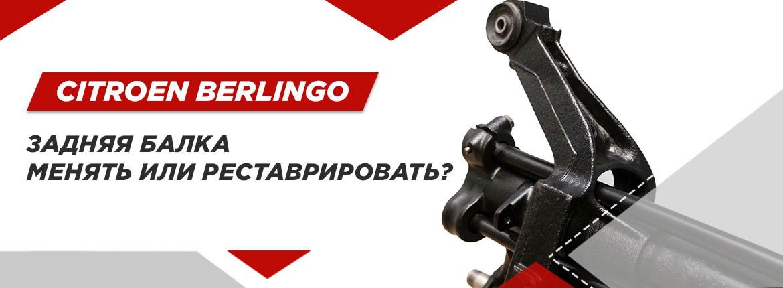 Задняя балка Citroen Berlingo: менять или реставрировать?
