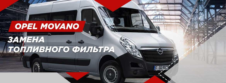 Замена топливного фильтра на Opel Movano