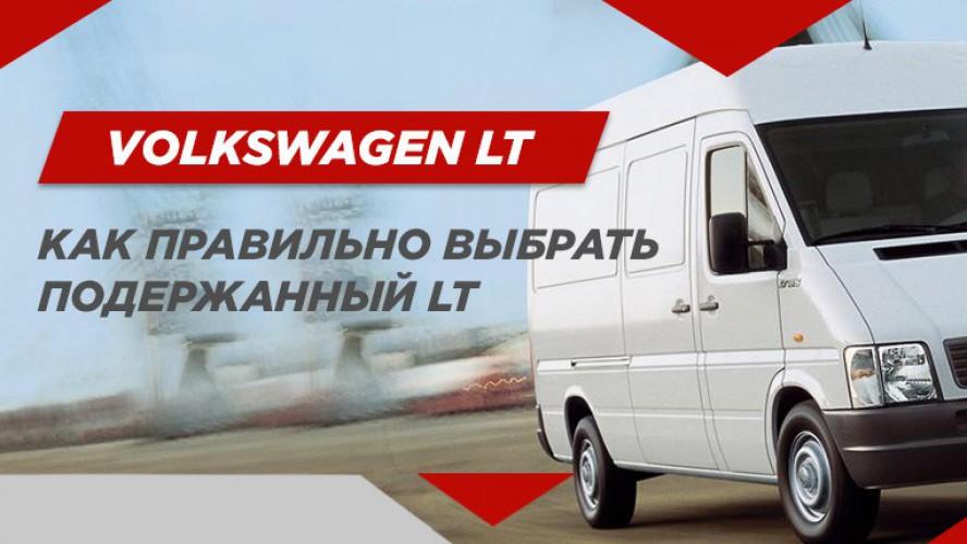 Выбор БУ Авто VW LT