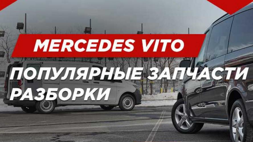 БУ запчасти Мерседес Вито