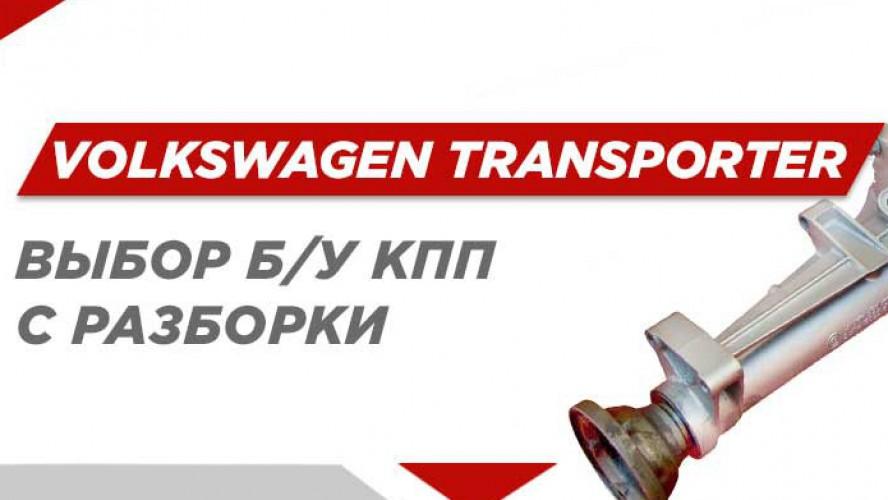 Выбор бу кпп фольксваген транспортер
