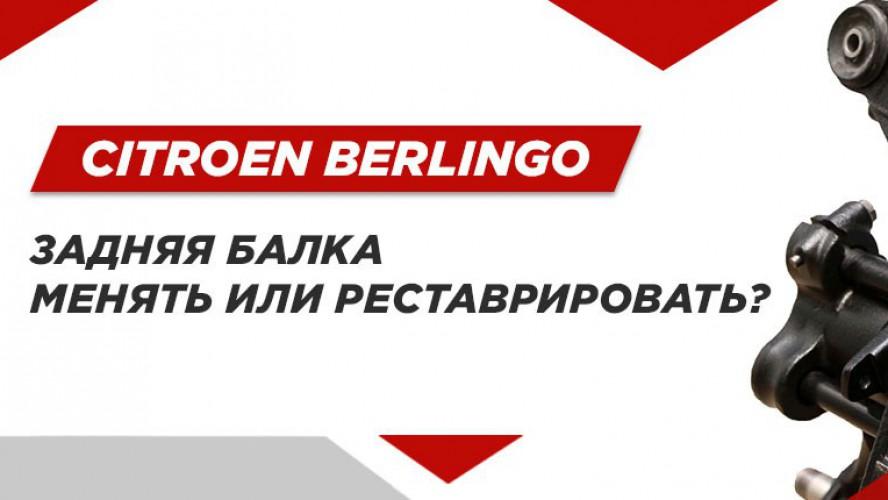 Ремонт или замена задней балки на Berlingo
