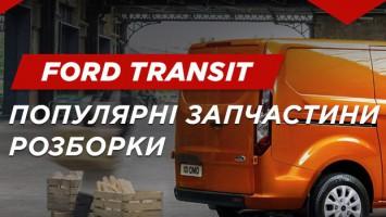 популярні запчастини з розбирання форд транзит
