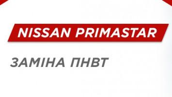 Заміна ТНВД Прімастар