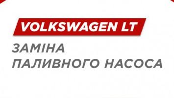 заміна ТНВД на VW LT